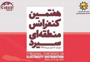 مهمترین رویداد صنعت توزیع برق کشور برگزار میشود/ معرفی برترین نوآوران صنعت توزیع برق