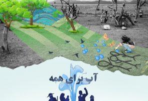 پوستر روز ملی آب منتشر شد