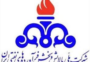 تحقیق و تفحص از«شرکت ملی پالایش و پخش فرآورده های نفتی» کلید خورد