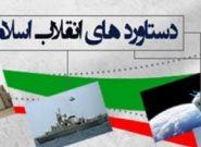 دستاوردهای کشور در حوزه انرژی پس از انقلاب اسلامی