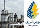 عرضه نفتخام شرکت ملی نفت ایران در بورس انرژی