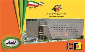 انتصاب مدیر امور کارکنان و رفاه برق منطقهای خوزستان