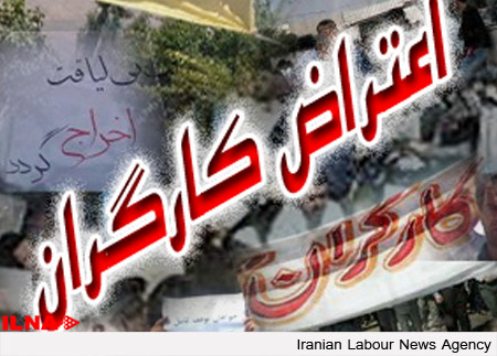 اعتراض کارگران نیروگاه دماوند به کاهش مزایای مزدی و رفاهی