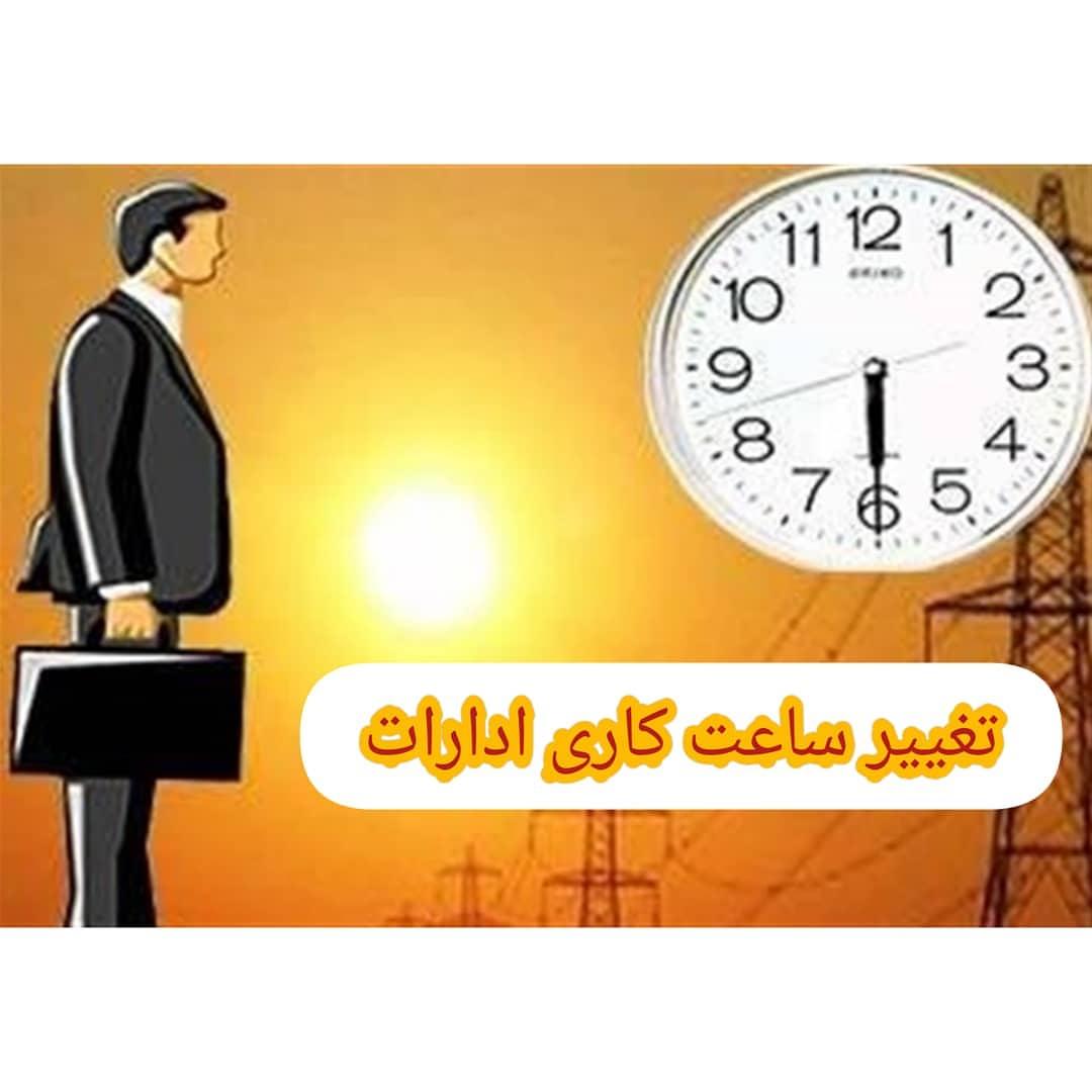تغییر ساعات اداری تهران در دست بررسی