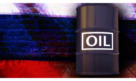 ارزش ذخایر نفت روسیه به ۱.۲ تریلیون دلار رسید