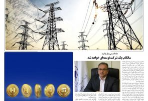 ماهنامه نبض انرژی شهریور ماه ۹۸