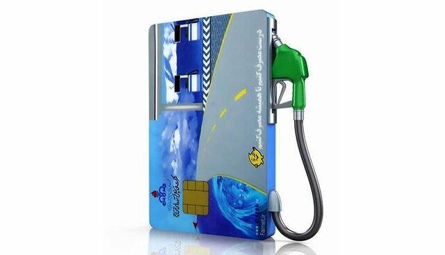 واریز مابهالتفاوت قیمت بنزین بصورت اعتبار به کارت بانکی
