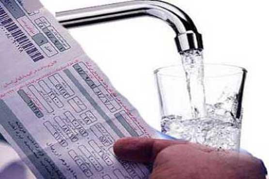 اخطاریه شرکت آب و فاضلاب برای مشترکین