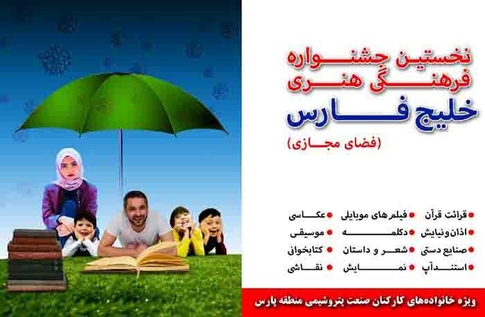 نخستین جشنواره فرهنگیهنری «خلیجفارس» برگزار میشود
