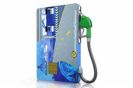 نماینده مجلس: زمان دوماهه صدور کارت سوخت مجدد باید کاهش یابد