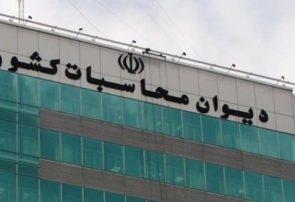 گزارش مهم دیوان محاسبات درباره تخلف وزیر نفت