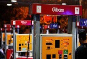 سهمیه بندی بنزین اصلاح میشود؟