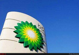 خبر بد بریتیش پترولیوم در مورد آینده صنعت نفت