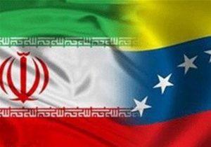 ایران صنعت نفت ونزوئلا را نجات می دهد