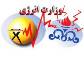 آیا تاسیس وزارت خانه انرژی کلید می خورد ؟