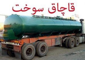 پیاده سازی راهکارهایی برای کاهش قاچاق سوخت