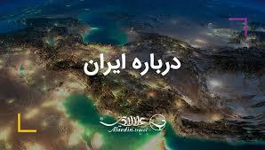 فیلم/ایران اولین امپراطوری تاریخ جهان