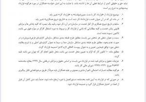 ضایع شدن حق خبرنگران برون مرزی علیرغم دستور علی عسگری+اسناد