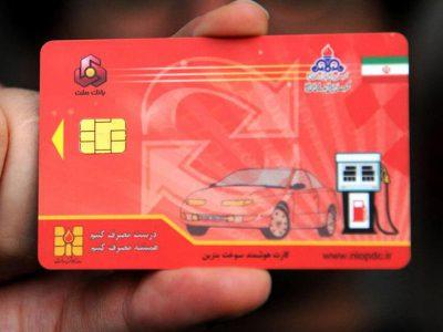 صدور 17میلیون کارت سوخت برای حفظ سامانه هوشمند