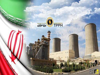 فراخوان انتخاب مدیرعامل شرکت مدیریت تولید برق آذربایجانشرقی