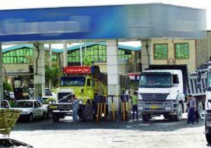 ماجرای خودداری برخی جایگاه ها از سوخت رسانی به کامیونها چیست؟