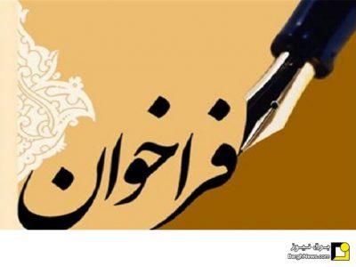 فراخوان وزارت نیرو برای جذب نیروی انسانی متخصص