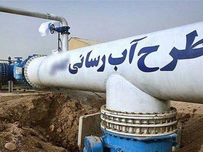 ۲طرح آبرسانی سهشنبه در سیستان و بلوچستان افتتاح میشود