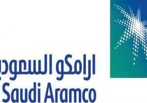 سعودی آرامکو یک درصد سهام خود را میفروشد