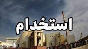 ثبت نام آزمون استخدامی نیروگاه انرژی اتمی بوشهر