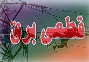 جدول قطعی برق اهواز ۴ خرداد ۱۴۰۰