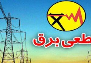 زمانبندی قطع برق در مناطق مختلف تهران از ساعات ۱۷ تا ۱۹