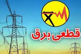 قطع برق ادارات بدهکار در کهگیلویه و بویراحمد