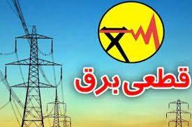 برق ۱۲ دستگاه اجرایی پرمصرف گیلان قطع شد