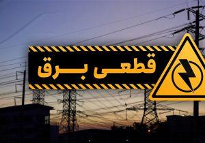 مدیرعامل شرکت مدیریت شبکه برق ایران: مشکلات برقی بهزودی برطرف میشود