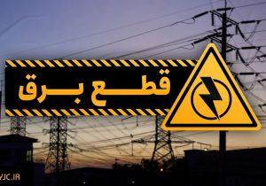 زمانبندی قطع برق امروز در پایتخت از ساعت ۸ تا ۱۴