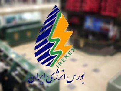عرضه نفتای سبک پالایشگاه تهران در معاملات امروز بورس انرژی