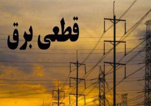 ادارات پرمصرف برق به استانداری تهران معرفی شدند