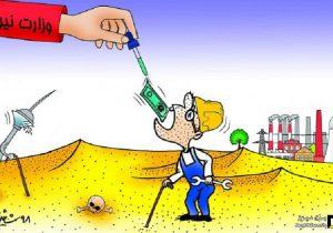 شرایط بد پرداخت دستمزدها و عدم اعمال مزایا و رفاهیات برقیها