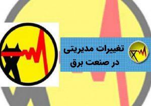 تودیع صبوری و معارفه مدیر جدید توزیع تهران بزرگ/ تغییرات در روزهای پایانی دولت با چراغ سبز تیم جدید