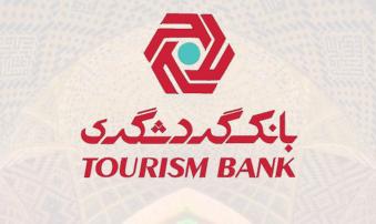 لینک دعوت از دوستان در سامانه شباهنگ اپلیکیشن گردشپی بانک گردشگری فعال شد
