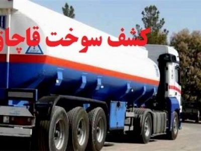 توقیف بیش از ۲۷هزار لیتر گازوئیل قاچاق در سبزوار