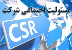 عضویت نفت در کمیسیون عالی مسئولیت اجتماعی سازمان استاندارد