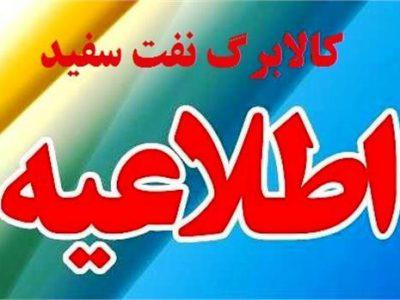 اطلاعیه توزیع نفت سفید در کرمانشاه