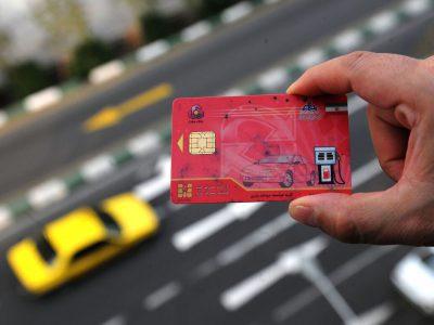چگونه کارت سوخت المثنی بگیریم؟